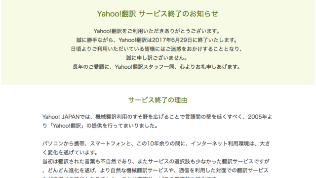 yahoo翻訳サービス終了のお知らせ